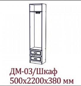 ДМ03-1200x800