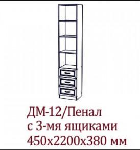 ДМ12-1200x800