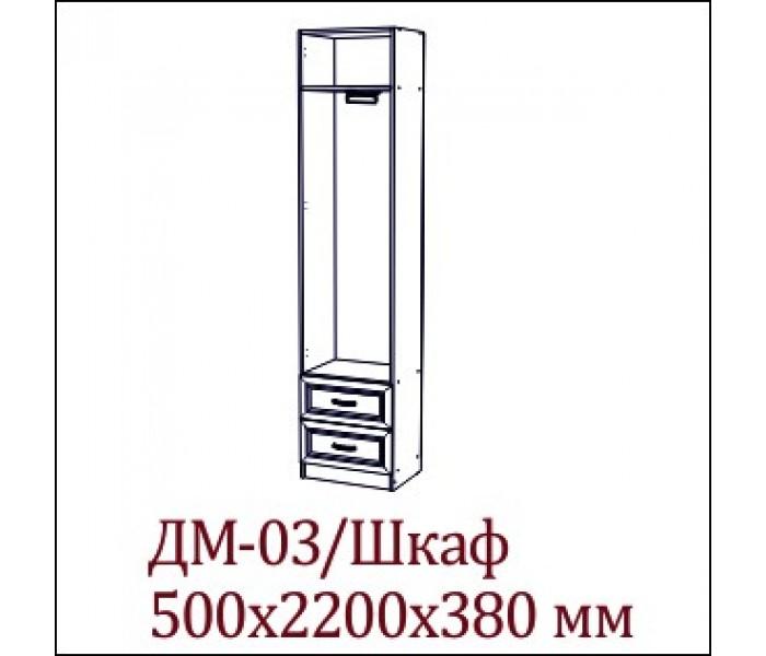 Детская  «Вега» ДМ-03 (шкаф)