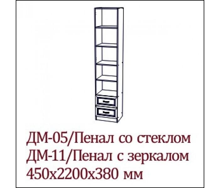Детская «Вега» ДМ-05 (пенал со стеклом)