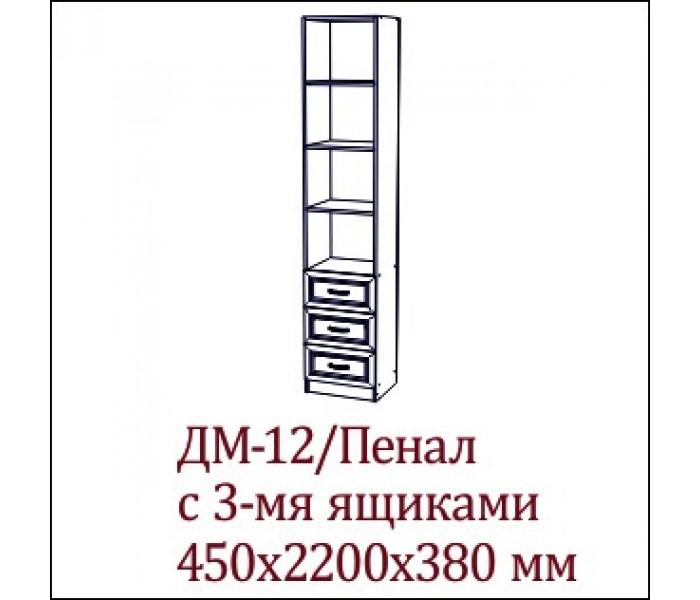 Детская  «Вега» ДМ- 12 (пенал 3 ящика)