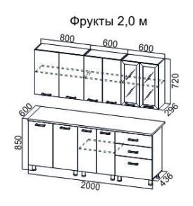 КУХНЯ  «Апельсины»  2,0 м.