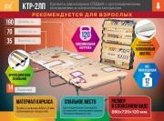 КТР-2ЛП Раскладная кровать ОТДЫХ с ортопедическим основанием и холконовым матрасом-1
