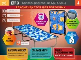 Кровать раскладная КТР-3 МУРОМЕЦ