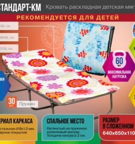 Кровать раскладная  «Стандарт-КМ»  детская мягкая