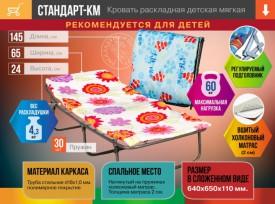 Кровать раскладная Стандарт-КМ детская мягкая