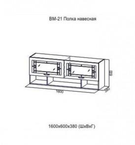 Гостиная  «Вега»  ВМ-21  (полка навесная)