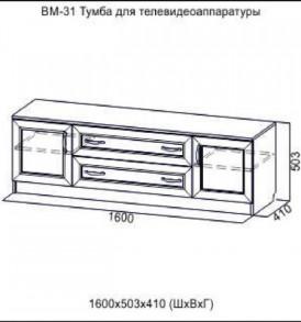Гостиная  «Вега»  ВМ-20 (витрина)