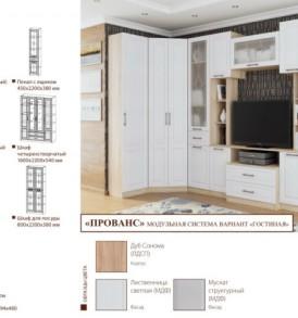 Гостиная  «Прованс» (шкаф для посуды)