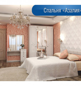 Спальня  «Азалия» Тумба прикроватная 13.1 (бодега)