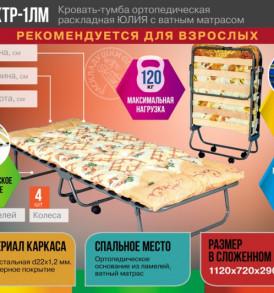 Кровать-тумба   КТР-1ЛМ ортопед. раскладная ЮЛИЯ с ватным матрасом