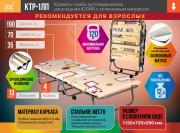 KTR-1LP_Krovat_tumba_ortopedicheskaya_raskladnaya_YuLIYa_s_holkonovym_matrasom.