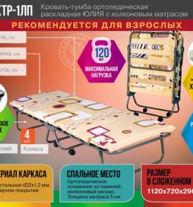 Кровать-раскладушка » ЮЛИЯ » КТР -1ЛП