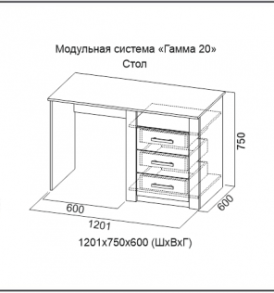 Модульная система» Гамма-20″ Стол письменный