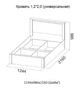 Модульная система» Гамма-20″ Кровать двойная -универсальная 1,2м