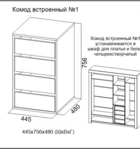 Модульная система «Гамма-20″ Комод встроенный №1