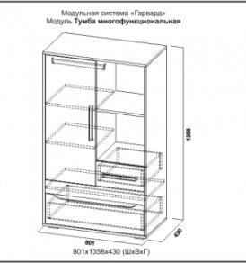 Модульная система для детской «Гарвард»  Тумба многофункциональная