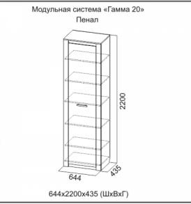 Модульная система «Гамма-20″ Пенал глухой