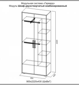Модульная система для детской «Гарвард»  Шкаф 2-х створчатый комбинированный