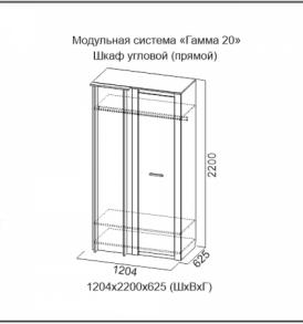 Модульная система Гамма-20 Угловой прямой