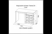 stol-1200x800