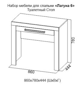 Спальня  «Лагуна- 6″  Туалетный стол