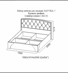 Спальня  «Лагуна- 7″  Кровать двойная универсальная  1,60 пуговицы. Без основания!