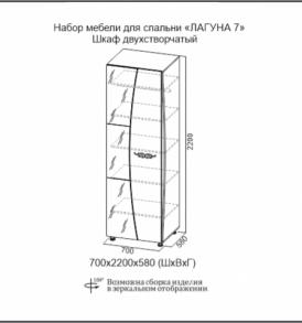 Спальня  «Лагуна- 7″  Шкаф 2х Дверный