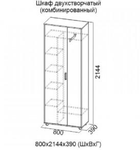 Модульная прихожая «Визит 1″ Шкаф 2х дверный комбинированный
