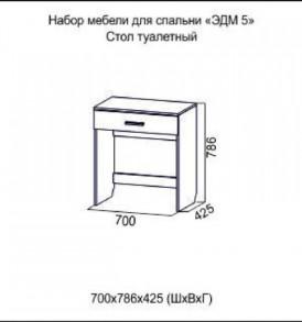 Спальня  «Эдем-5″ Стол Туалетный