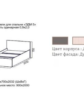 Спальня  «Эдем-5″ Кровать односпальная 900