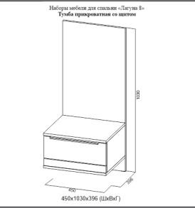 Спальня  «Лагуна- 8″  Тумба прикроватная со щитом без накладок