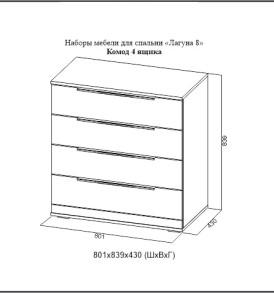 Спальня  «Лагуна- 8″  Комод 4 ящика