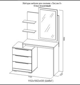 Спальня  «Лагуна- 8″  Стол Туалетный