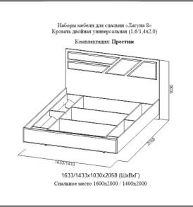 Спальня  «Лагуна- 8″  Кровать » Престиж» 1.6м  Без основания !