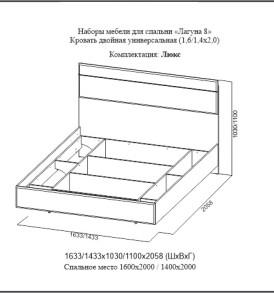 Спальня  «Лагуна- 8″  Кровать «Люкс» 1.6м  Без основания!