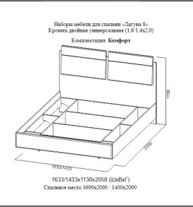 Спальня  «Лагуна- 8″  Кровать «Комфорт» 1.4м Без основания!